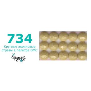 Стразы DMC 734 круглые для алмазной мозаики 1,4 г