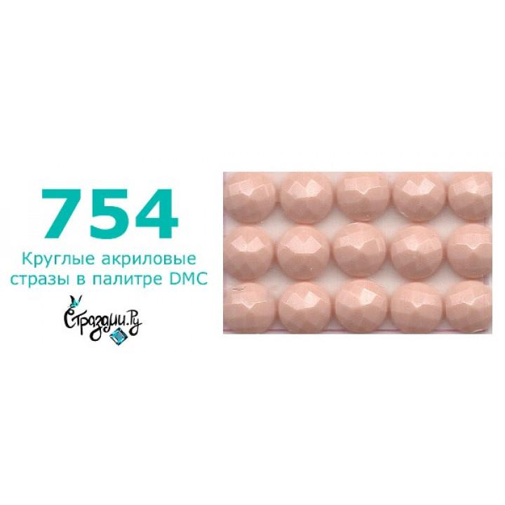 Стразы DMC 754 круглые для алмазной мозаики 1,4 г