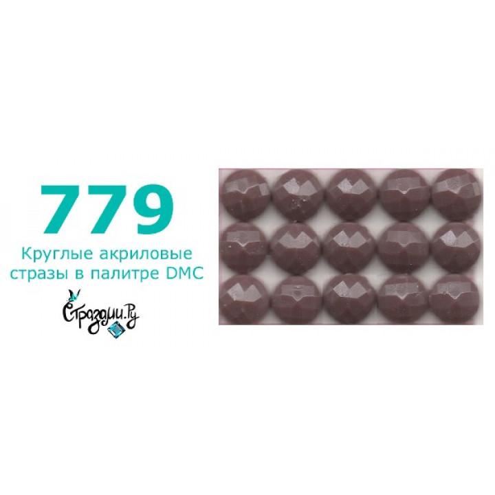 Стразы DMC 779 круглые для алмазной мозаики 200-220 шт