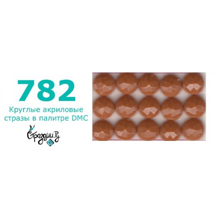 Стразы DMC 782 круглые для алмазной мозаики 1,4 г