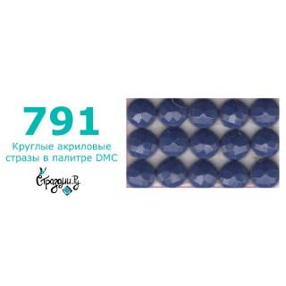 Стразы DMC 791 круглые для алмазной мозаики 200-220 шт