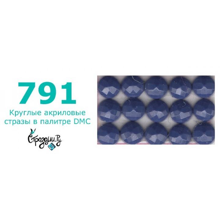 Стразы DMC 791 круглые для алмазной мозаики 1,4 г