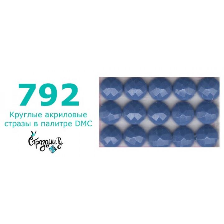 Стразы DMC 792 круглые для алмазной мозаики 1,4 г