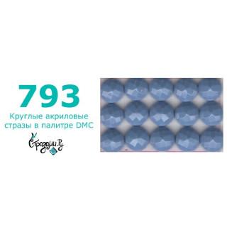 Стразы DMC 793 круглые для алмазной мозаики 1,4 г