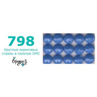 Стразы DMC 798 круглые для алмазной мозаики 1,4 г