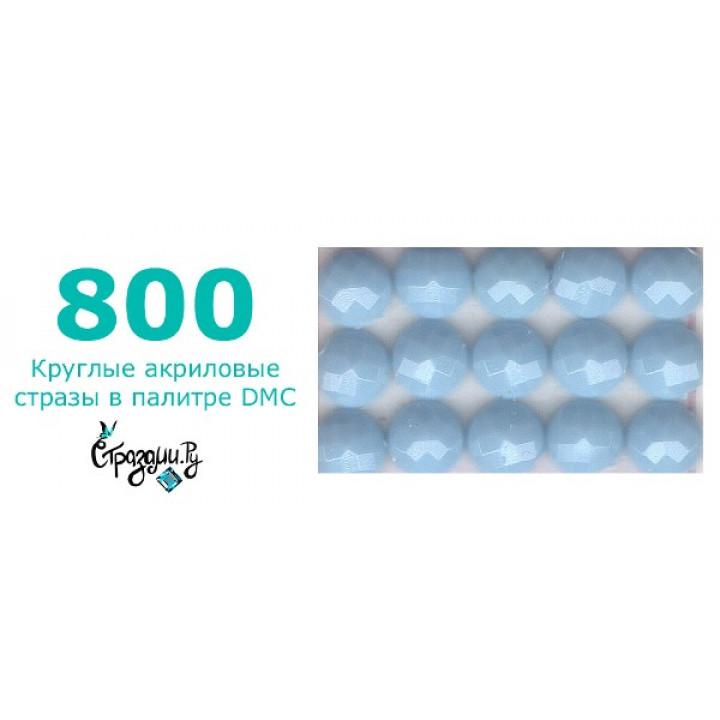 Стразы DMC 800 круглые для алмазной мозаики 1,4 г