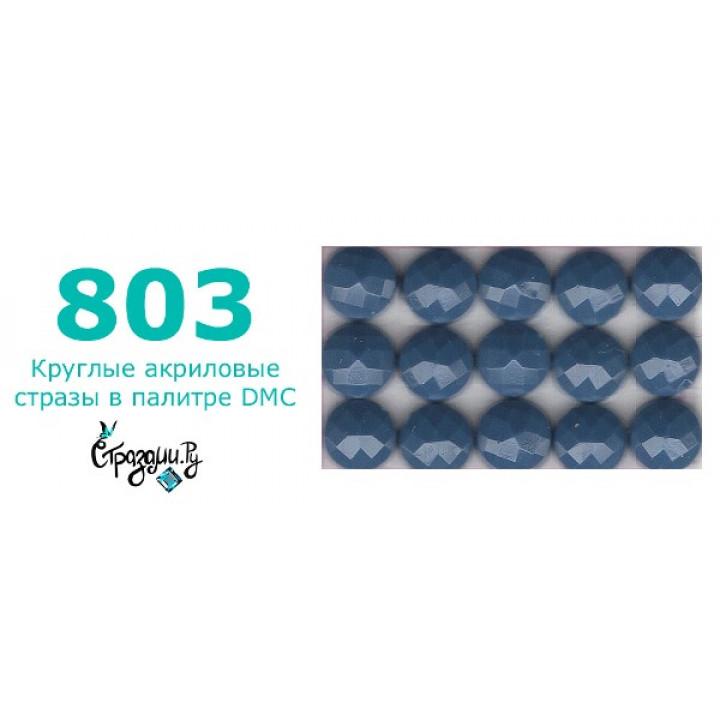 Стразы DMC 803 круглые для алмазной мозаики 1,4 г