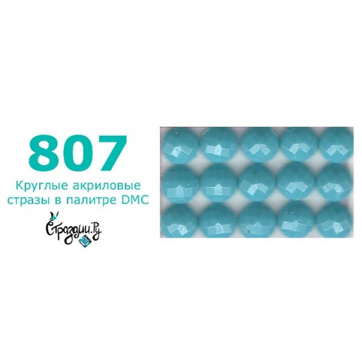 Стразы DMC 807 круглые для алмазной мозаики 1,4 г