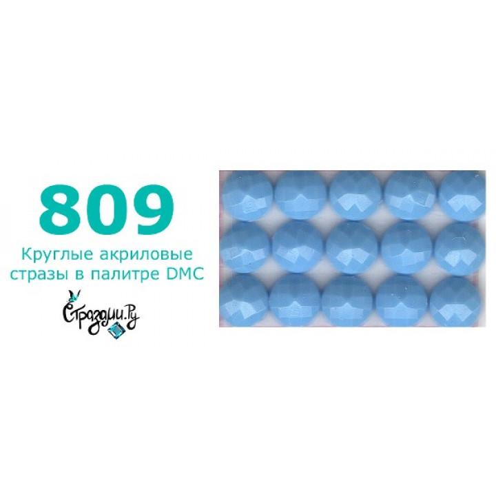 Стразы DMC 809 круглые для алмазной мозаики 1,4 г