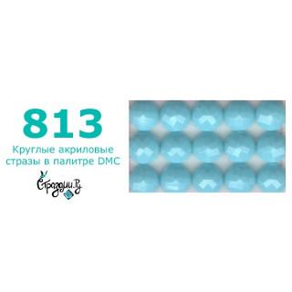 Стразы DMC 813 круглые для алмазной мозаики 1,4 г