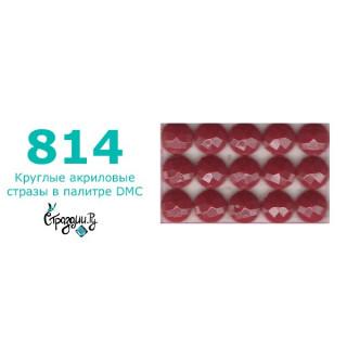 Стразы DMC 814 круглые для алмазной мозаики 200-220 шт