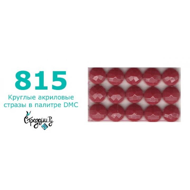 Стразы DMC 815 круглые для алмазной мозаики 1,4 г