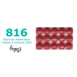 Стразы DMC 816 круглые для алмазной мозаики 1,4 г