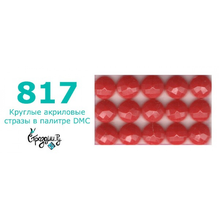 Стразы DMC 817 круглые для алмазной мозаики 1,4 г
