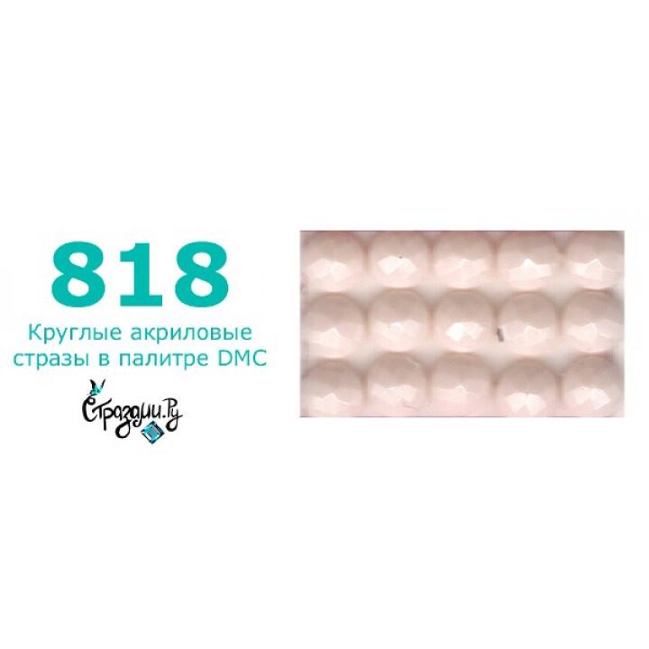 Стразы DMC 818 круглые для алмазной мозаики 1,4 г
