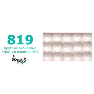Стразы DMC 819 круглые для алмазной мозаики 200-220 шт
