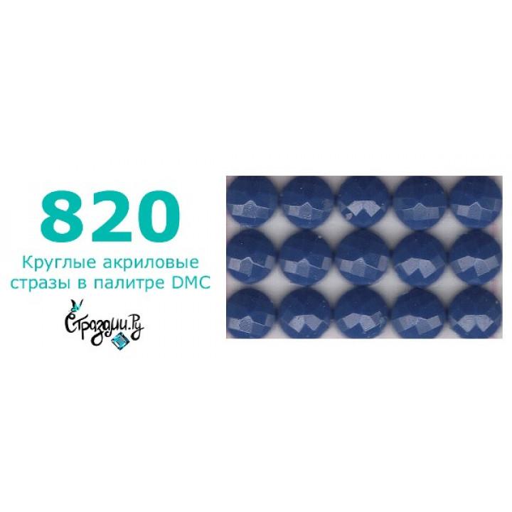 Стразы DMC 820 круглые для алмазной мозаики 1,4 г