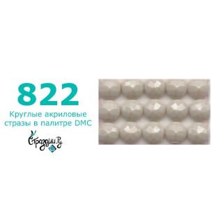 Стразы DMC 822 круглые для алмазной мозаики 1,4 г