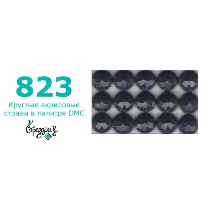 Стразы DMC 823 круглые для алмазной мозаики 1,4 г