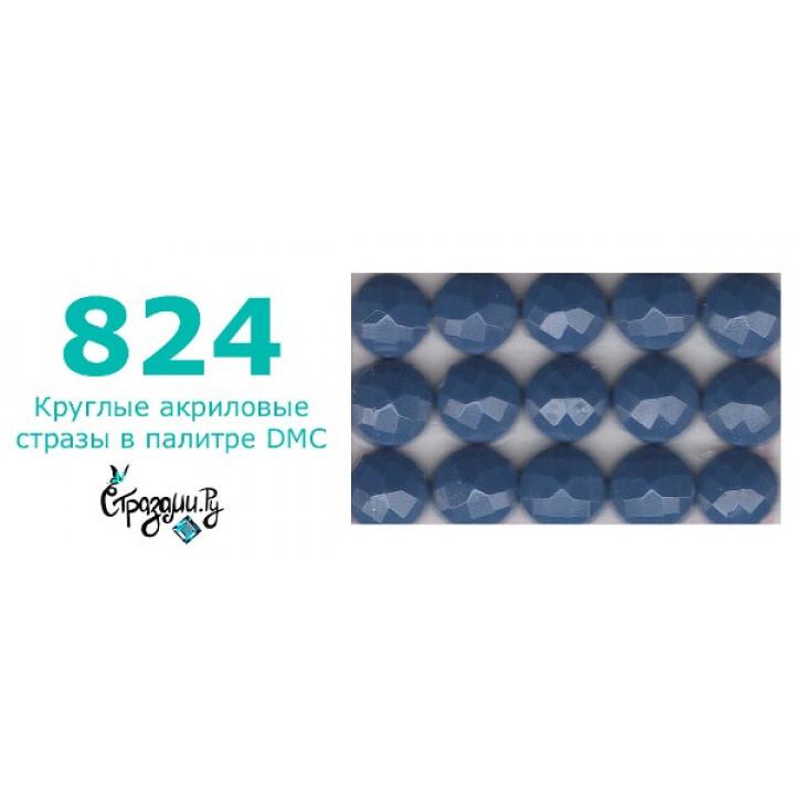 Стразы DMC 824 круглые для алмазной мозаики 1,4 г