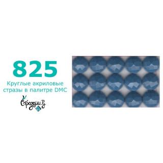 Стразы DMC 825 круглые для алмазной мозаики 1,4 г