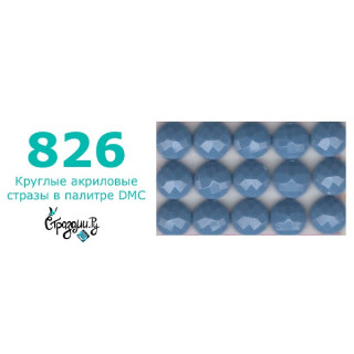 Стразы DMC 826 круглые для алмазной мозаики 1,4 г