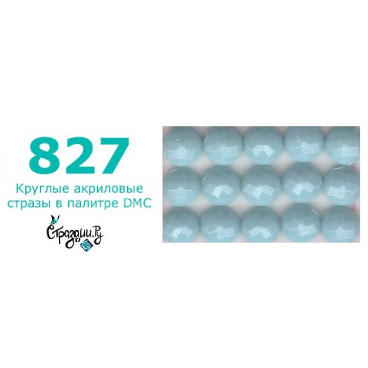 Стразы DMC 827 круглые для алмазной мозаики 1,4 г