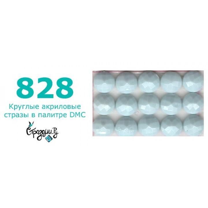 Стразы DMC 828 круглые для алмазной мозаики 1,4 г