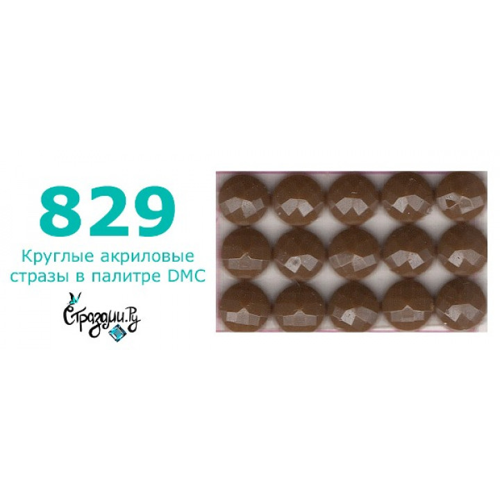 Стразы DMC 829 круглые для алмазной мозаики 1,4 г
