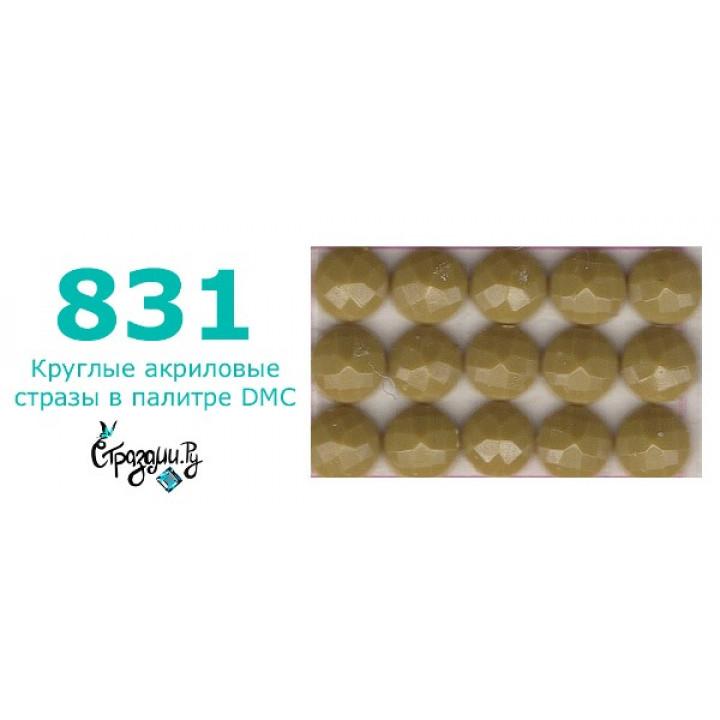 Стразы DMC 831 круглые для алмазной мозаики 1,4 г