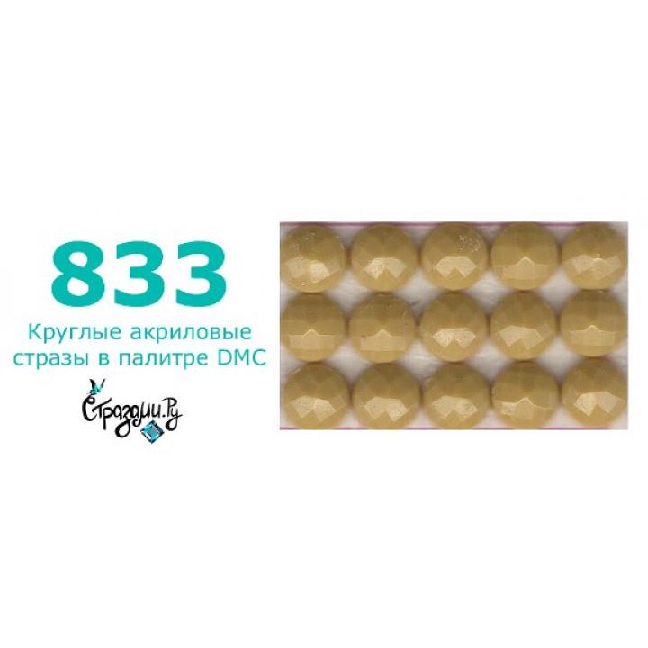 Стразы DMC 833 круглые для алмазной мозаики 200-220 шт