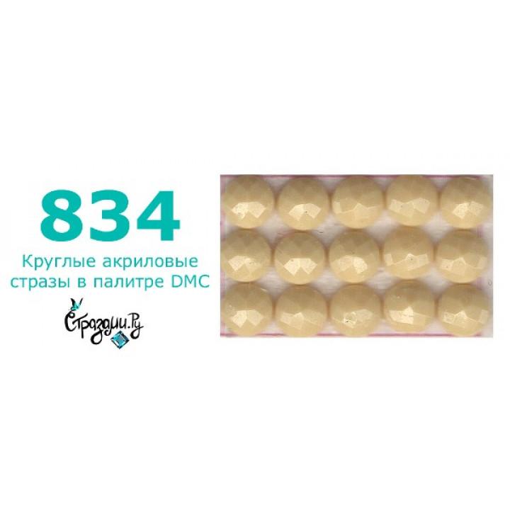 Стразы DMC 834 круглые для алмазной мозаики 1,4 г