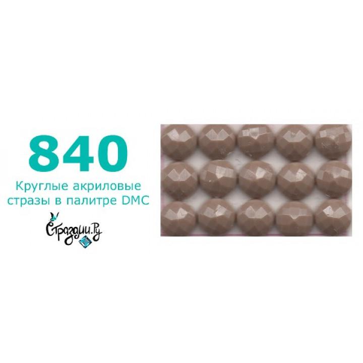 Стразы DMC 840 круглые для алмазной мозаики 1,4 г