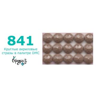 Стразы DMC 841 круглые для алмазной мозаики 1,4 г