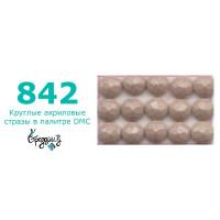 Стразы DMC 842 круглые для алмазной мозаики 1,4 г