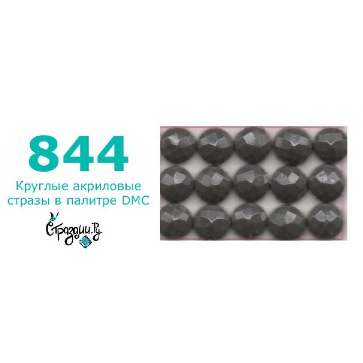Стразы DMC 844 круглые для алмазной мозаики 1,4 г