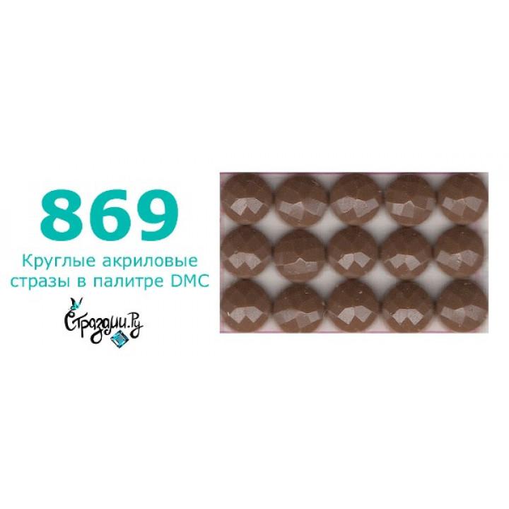 Стразы DMC 869 круглые для алмазной мозаики 200-220 шт