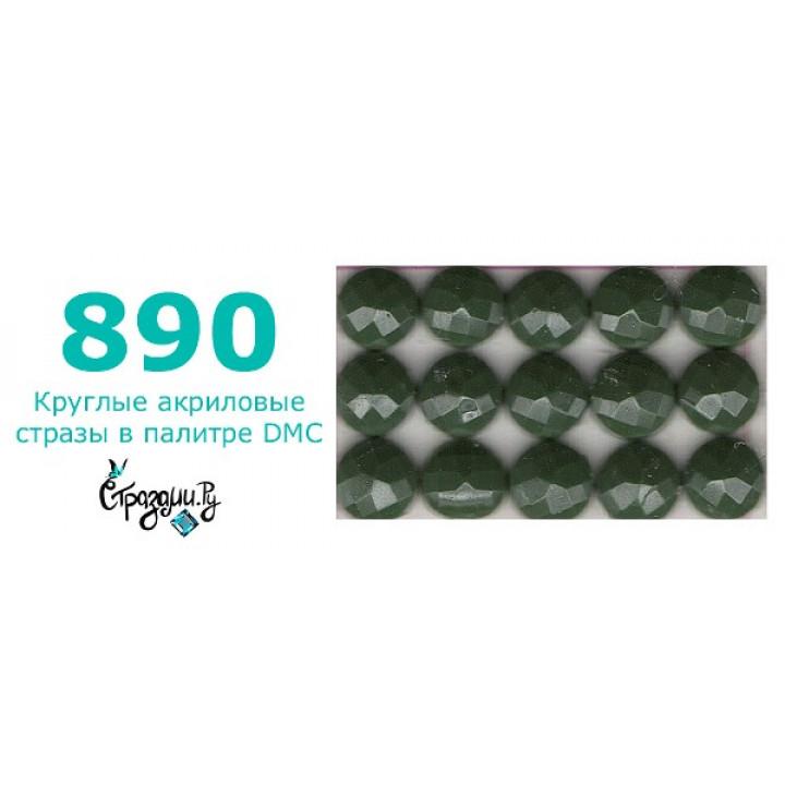 Стразы DMC 890 круглые для алмазной мозаики 1,4 г