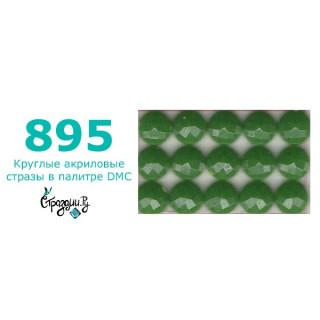 Стразы DMC 895 круглые для алмазной мозаики 1,4 г