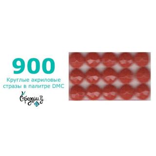 Стразы DMC 900 круглые для алмазной мозаики 1,4 г