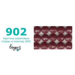 Стразы DMC 902 круглые для алмазной мозаики 1,4 г