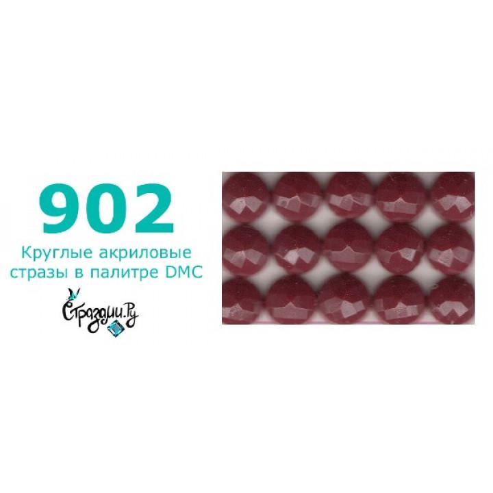 Стразы DMC 902 круглые для алмазной мозаики 200-220 шт