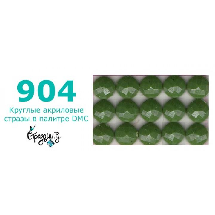 Стразы DMC 904 круглые для алмазной мозаики 1,4 г