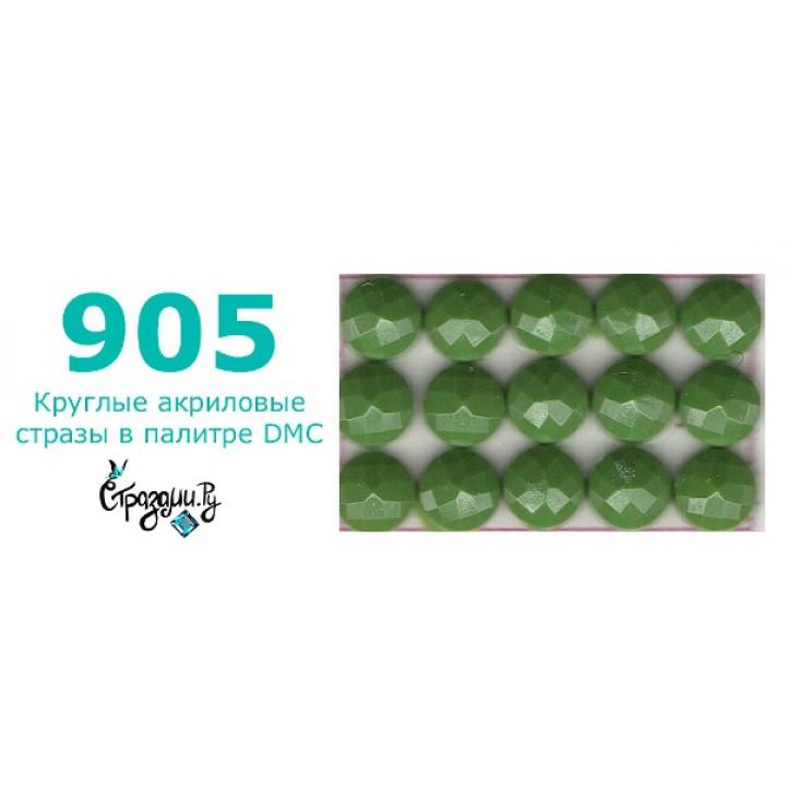 Стразы DMC 905 круглые для алмазной мозаики 200-220 шт