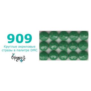 Стразы DMC 909 круглые для алмазной мозаики 1,4 г