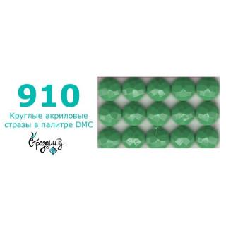 Стразы DMC 910 круглые для алмазной мозаики 200-220 шт
