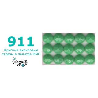 Стразы DMC 911 круглые для алмазной мозаики 200-220 шт