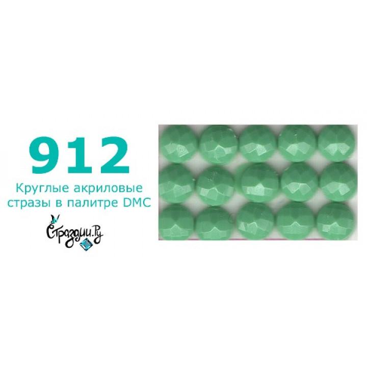 Стразы DMC 912 круглые для алмазной мозаики 1,4 г