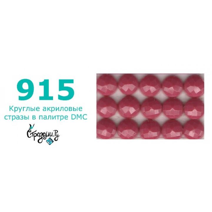 Стразы DMC 915 круглые для алмазной мозаики 1,4 г