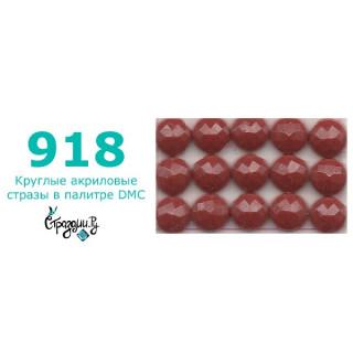 Стразы DMC 918 круглые для алмазной мозаики 1,4 г